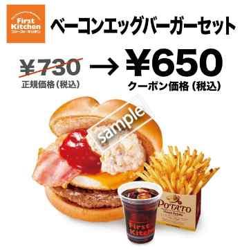 ベーコンエッグバーガー+ポテトM+ドリンクセット650円(ファーストキッチン限定)