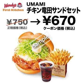 UMAMIチキン竜田サンドセット670円