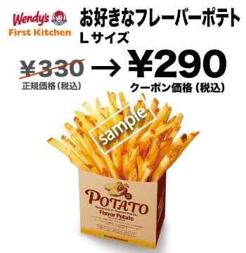 お好きなフレーバーポテトLサイズ290円(グノシー)