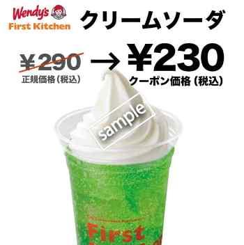 クリームソーダ230円(グノシー)