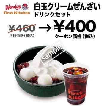 白玉クリームぜんざいドリンク付き400円(グノシー)