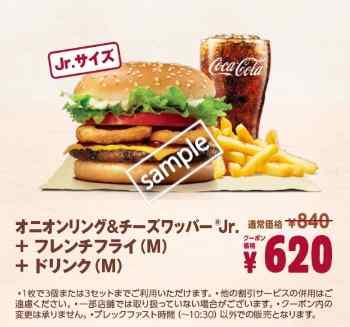 オニオンリング&チーズワッパーJr+フレンチフライM+ドリンクMセット620円