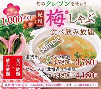 梅しゃぶ食べ飲み放題1000円引き(LINEクーポン)