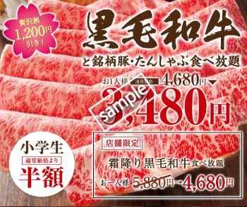 黒毛和牛食べ放題3480円(LINEクーポン)