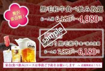 黒毛和牛食べ飲み放題4980円(LINEクーポン)