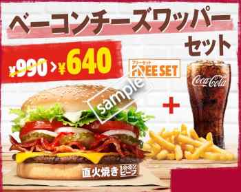 ベーコンチーズワッパー+ポテトM+ドリンクMセット640円