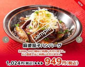 麻婆茄子ハンバーグ949円