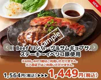 All Beaf ハンバーグ&サムギョプサルステーキ イベリコ豚使用1499円