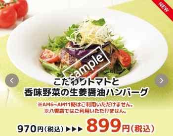 こだわりトマトと香味野菜の生姜醤油ハンバーグ899円