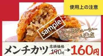 メンチカツ160円