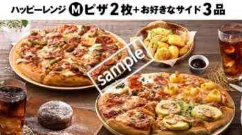 ハッピーレンジMピザ2枚+サイドメニュー3品2499円(火曜日限定クーポン)