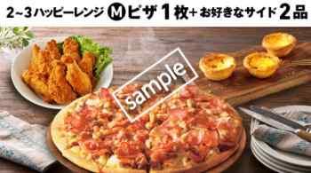 2・3ハッピーMピザ+サイドメニュー2品1999円(火曜日限定クーポン)