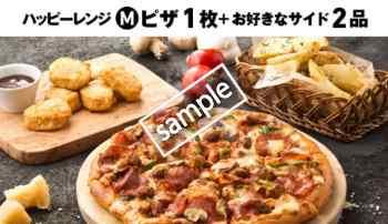 ハッピーレンジMピザ+サイドメニュー2品1799円(火曜日限定クーポン)
