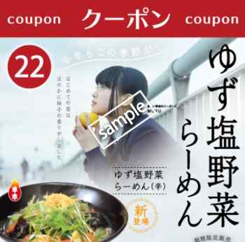 ゆず塩野菜らーめん100円OFF(メルマガ)