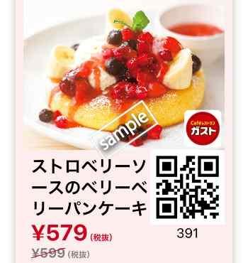 ストロベリーソースのベリーベリーパンケーキ579円