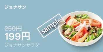 ジョナサンサラダ199円(LINEクーポン)