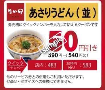 あさりうどん(並)50円値引き