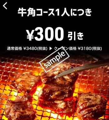 牛角コース1人につき300円引き(スマニュー)