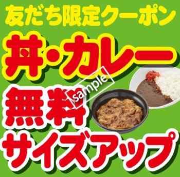 丼・カレー無料ワンサイズアップ