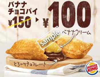 バナナチョコパイ100円(LINE@)