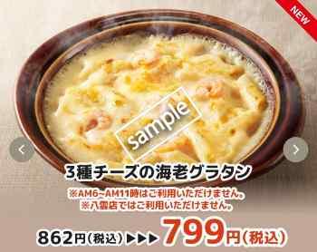 3種チーズの海老グラタン799円