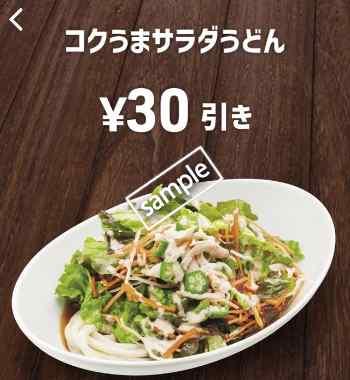 コクうまサラダうどん30円引き