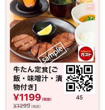 牛たん定食 ご飯・味噌汁・漬物付き1199円