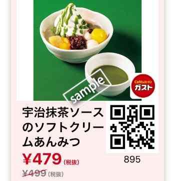 宇治抹茶ソースのソフトクリームあんみつ479円