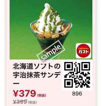 北海道ソフトの宇治抹茶サンデー379円