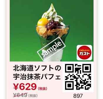 北海道ソフトの宇治抹茶パフェ629円