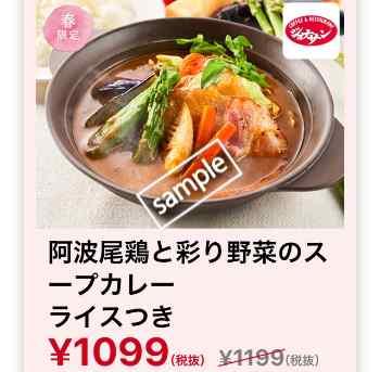 阿波尾鶏と彩り野菜のスープカレー ライス付き1099円