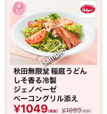 秋田無限堂 稲庭うどん しそ香る冷麺ジュノベーゼベーコングリル添え1049円