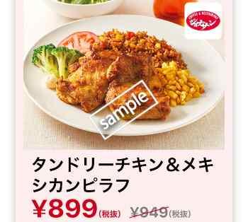 タンドリーチキン&メキシカンピラフ899円