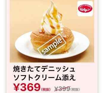 焼きたてデニッシュソフトクリーム添え369円
