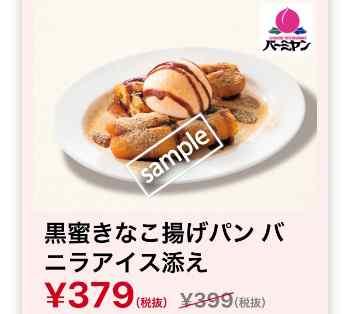 黒蜜きなこ揚げパン バニラアイス添え379円