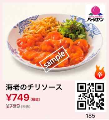 海老のチリソース749円(スマニュー)