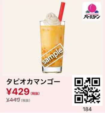タピオカマンゴー429円(スマニュー)