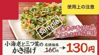 小海老と三つ葉のかき揚げ130円(アプリクーポン)