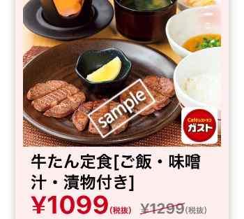 牛たん定食 ご飯・味噌汁・漬物付き1099円