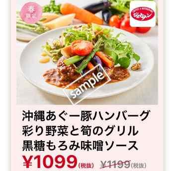沖縄あぐー豚ハンバーグ彩り野菜と旬のグリル黒糖もろみ味噌ソース1099円