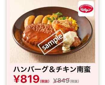 ハンバーグ&チキン南蛮819円