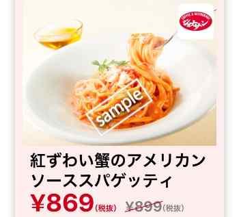 紅ずわい蟹のアメリカンソーススパゲッティ869円