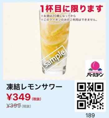 凍結レモンサワー349円(スマニュー)