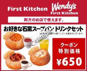 お好きな石窯スープパン ドリンクセット650円