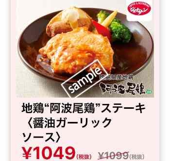 地鶏阿波尾鶏ステーキ1049円