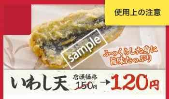 いわし天120円(アプリクーポン)
