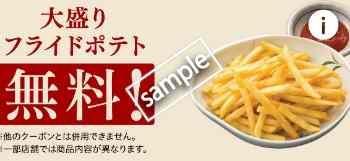 大盛りフライドポテト無料(アプリクーポン)