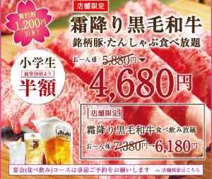 霜降り黒毛和牛食べ放題200円引き(LINE@クーポン)