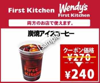 炭焼アイスコーヒー 240円
