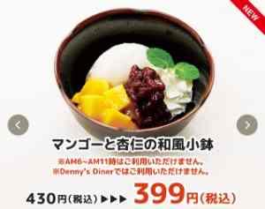 マンゴーと杏仁の和風小鉢 399円